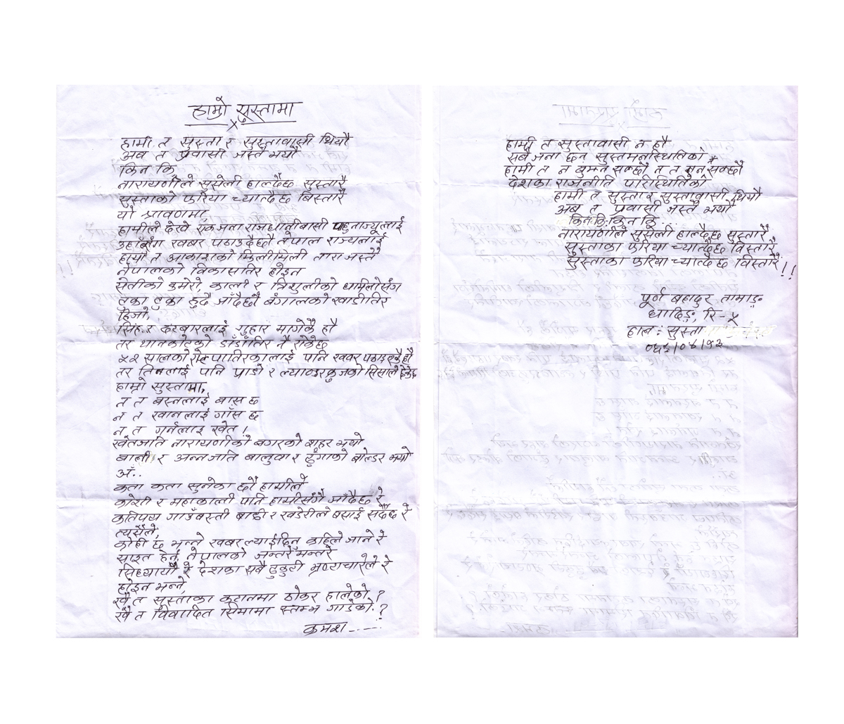 A poem wirtten as an appeal to the state by Purna Bahadur Tamang, a police doctor stationed in Susta.